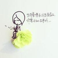手绘简约卡通qq女生头像带字 爱自己
