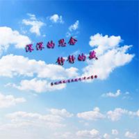 唯美蓝天白云意境思念的文字图片