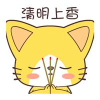 清明节祭祖小猫上香动态图