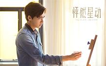 高颜值主角李易峰怦然心动剧照桌面壁纸